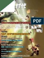 开源时代200810(第二期)