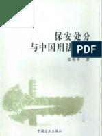 保安处分与中国刑法发展
