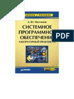 Molchanov a. Sistemnoe Programmnoe Obe.a4