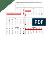 Календарь Китай 2012
