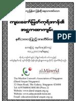 Myanmar Quran Talk Booklet (Singapore 2011)