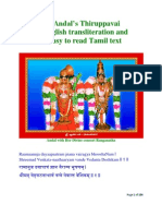 Andal's Thiruppavai in easy to read Tamil text and English