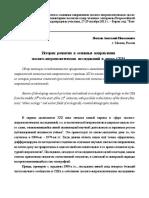 2011 История развития и основные направления эколого-антропологических исследований в США