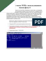 Обмен по маске WFR с использованием маски фазы 4