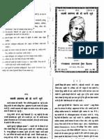 Two Blunders of Maharshi Dayananda