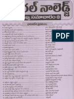 General Knowledge Books For Competitive Exams Pdf In Telugu