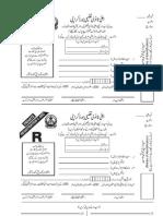 B.I.E. Private Registration