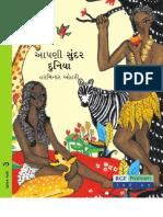 Our Wonderful World - Gujarati