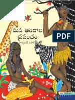 Our Wonderful World - Telugu