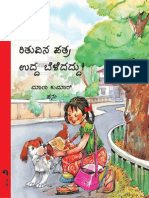 Ritu's Letter Gets Longer - Kannada