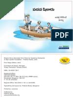 Row, Row, Row your Boat - Telugu
