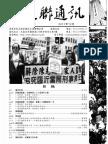 Hong Kong Alliance Issue no.91