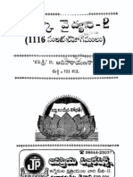 Chitka Vaidyam-2