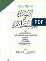 0606-الإمام فخر الدين أبو عبد الله محمد بن عمر الرازي-الإشارة في علم الكلام