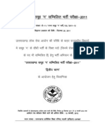 Uttarakhand Puclic Service Commission Combined Entrance Exam 2011