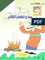 21- جحا و الطعام الطائر