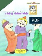 24- جحا يُنفذ وعده