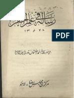 Ilm e Jefar by Ala Hazrat