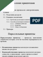 Управление процессами 2