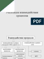 Взаимодействие процессов 1