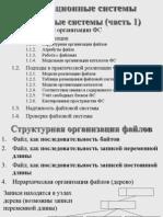 Файловые системы 1