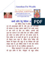Laxmi Anusthan and Puja Vidhi for Wealth लक्ष्मी अनुष्ठान एवं पूजा विधि