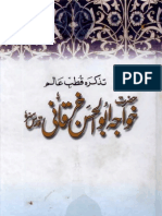 Tazkirah Qutb-e-Alam Hazrat Khwaja Abul Hasan Kharaqani – Urdu