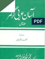 BU-1-C Easy Arabic Grammar Part 1 of 3