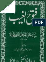 Fatooh Ul Ghaib Raja