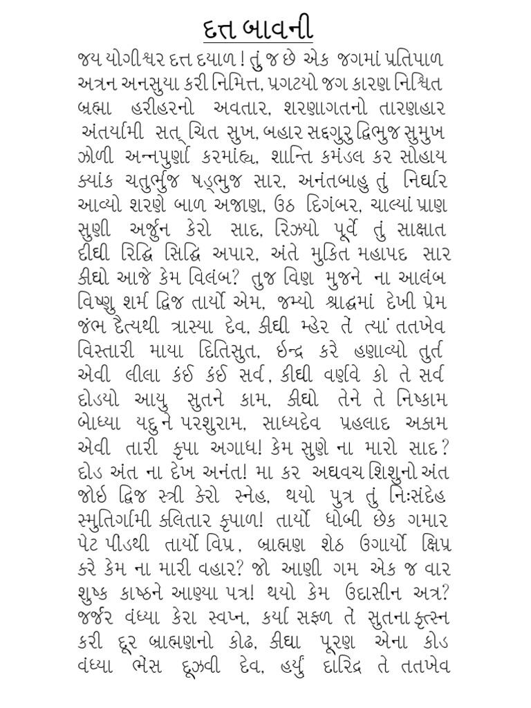 Dutt bavani in gujarati pdf