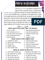 Shat Shutriya Karyakram