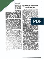 Pages From v66-1- Yug Nirmann Ka Aarambh Apane Aap Se Kiya Jaaye