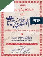 Islam & Muhammad Par Buhtanat Ka Jawab