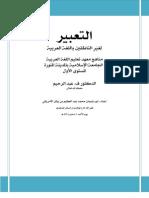 Medina Side Book Expression Level 1