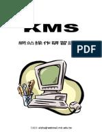 KMS 網站操作研習講義
