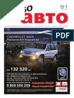 Aviso-auto (DN) - 51 /195/