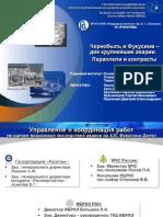 Чернобыль и Фукусима