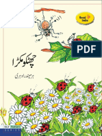 Spincy Spider - Urdu