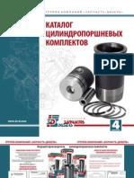 Катало цилиндро-поршневых комплектов (Выпуск 4) 2011