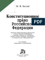 Конституционное право Российской Федерации_Баглай М.В_Учебник_2007 6-е изд -784с