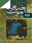 خداوند الموت - ذبیح الله منصوری