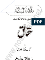 Haqaiq Urdu