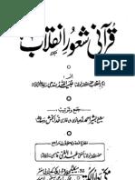 Qurani Shaur e Inqilab by Ubaidullah Sindhi