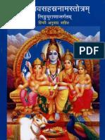 Sri Shiva Sahasranama