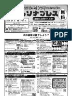 週刊ペルソナプレス 2008年9/8号