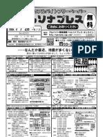 週刊ペルソナプレス 2008年7/28号