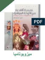 كتاب ميزوبوتاميا ~ خمسة آلاف عام من الانوثة العراقية
