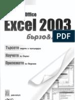 Excel 2003 Бързо и лесно