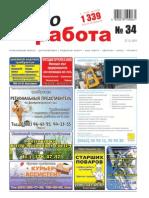 Aviso-rabota (DN) - 34 /034/