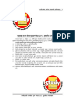 MPSC New Syllabus in 2012